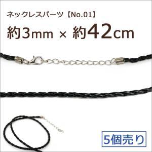 ネックレスパーツ(No.01)(5個売り)(約42cm)黒 ブラック カニカン アジャスター付き|partsworldjp