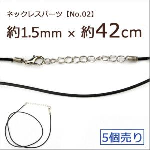 ネックレスパーツ(No.02)(5個売り)(約42cm)黒 ブラック カニカン アジャスター付き|partsworldjp