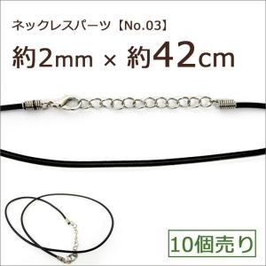 ネックレスパーツ(No.03)(10個売り)(約42cm)黒 ブラック カニカン アジャスター付き|partsworldjp