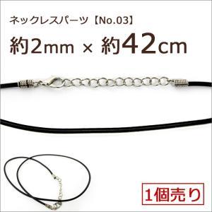 ネックレスパーツ(No.03)(1個売り)(約42cm)黒 ブラック カニカン アジャスター付き|partsworldjp