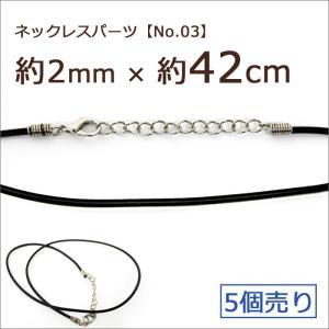ネックレスパーツ(No.03)(5個売り)(約42cm)黒 ブラック カニカン アジャスター付き|partsworldjp