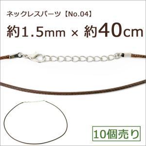 ネックレスパーツ(No.04)(10個売り)(約40cm)茶色 ブラウン カニカン アジャスター付き|partsworldjp