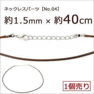 ネックレスパーツ(No.04)(1個売り)(約40cm)茶色 ブラウン カニカン アジャスター付き|partsworldjp