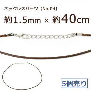 ネックレスパーツ(No.04)(5個売り)(約40cm)茶色 ブラウン カニカン アジャスター付き|partsworldjp
