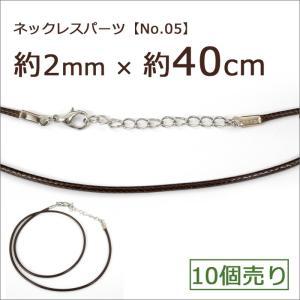 ネックレスパーツ(No.05)(10個売り)(約40cm)茶色 ブラウン カニカン アジャスター付き|partsworldjp