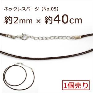 ネックレスパーツ(No.05)(1個売り)(約40cm)茶色 ブラウン カニカン アジャスター付き|partsworldjp