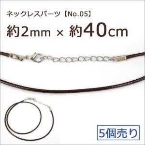 ネックレスパーツ(No.05)(5個売り)(約40cm)茶色 ブラウン カニカン アジャスター付き|partsworldjp