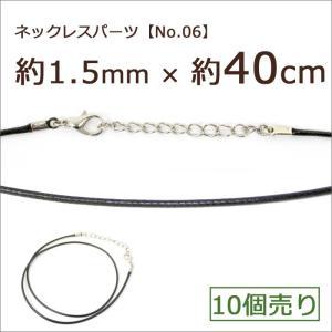 ネックレスパーツ(No.06)(10個売り)(約40cm)黒色 ブラック カニカン アジャスター付き|partsworldjp