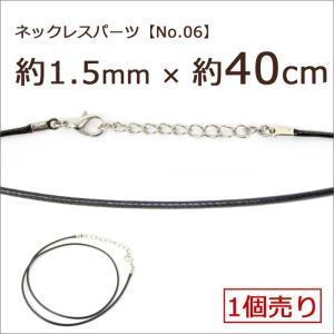 ネックレスパーツ(No.06)(1個売り)(約40cm)黒色 ブラック カニカン アジャスター付き|partsworldjp