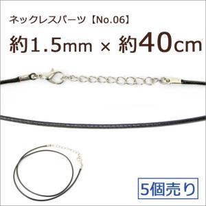 ネックレスパーツ(No.06)(5個売り)(約40cm)黒色 ブラック カニカン アジャスター付き|partsworldjp