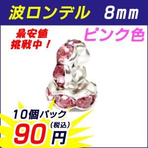 ロンデル 波 枠 8mm (10個売り) カラー ピンク 卸90円 桃 ぴんく シルバ-(ばら売り・卸価格) partsworldjp