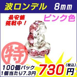 ロンデル 波 枠 8mm (100個売り) カラー ピンク 卸730円 桃 ぴんく シルバー|partsworldjp