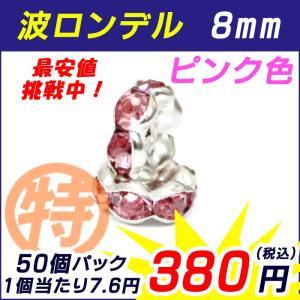 ロンデル 波 枠 8mm (50個売り) カラー ピンク 卸380円 桃 ぴんく シルバー(ばら売り・卸価格)|partsworldjp