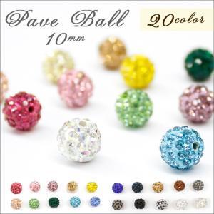 パヴェボールビーズ 10mm ジュエル ラインストーンボール ばら売り 卸価格 全20色|partsworldjp