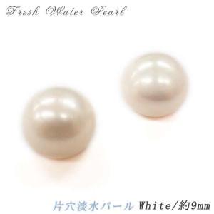 片穴淡水パール(ホワイト)2個売り /(約9mm)淡水真珠 パーツ ハンドメイド 白 ナチュラル ベージュ partsworldjp