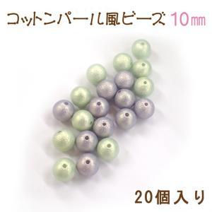 コットンパール風ビーズ(選べる2カラー) 10mm (20個入り)ホーニングパール エアパール partsworldjp