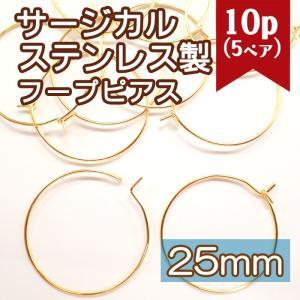 サージカルステンレス製 フープ ゴールド 約25mm (48) (10個売り) フープピアス ステンレス アレルギーフリー|partsworldjp