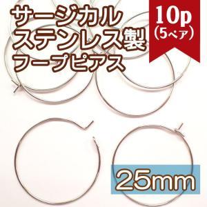 サージカルステンレス製 フープ シルバー約25mm (49) (10個売り) フープピアス ステンレス アレルギーフリー|partsworldjp