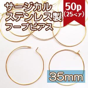 サージカルステンレス製 フープ ゴールド 約35mm (50) (50個売り) フープピアス ステンレス アレルギーフリー|partsworldjp