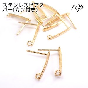 (78)(10個売り) ステンレス製 ピアスパーツ ゴールド 約15mm ステンレス アレルギーフリー|partsworldjp