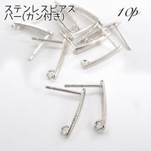 (79)(10個売り) ステンレス製 ピアスパーツ シルバー 約15mm ステンレス アレルギーフリー|partsworldjp