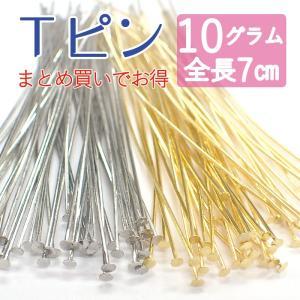 【Tピン・7.0cm】【10グラム売り】ゴールド シルバー ...