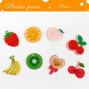 プラパーツ (2.フルーツ) (1個売り) ラメ入り プラスチック 果物 くだもの 食べ物 (ゆうパケット対象/メール便)|partsworldjp