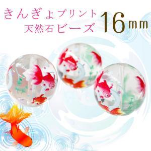 (日本製)プリントストーン(11.金魚 16mm)1個 ビーズ 天然石 水晶(ばら売り)|ハンドメイド 手作り 手芸|partsworldjp
