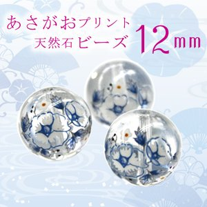 (日本製)プリントストーン(12.あさがお 12mm)1個 ビーズ 天然石 水晶(ばら売り)|ハンドメイド 手作り 手芸|partsworldjp