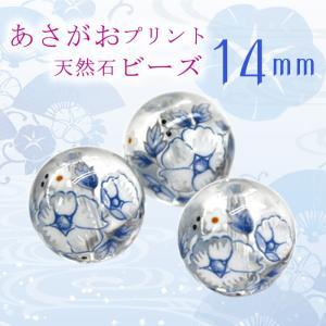 (日本製)プリントストーン(13.あさがお 14mm)1個 ビーズ 天然石 水晶(ばら売り)|ハンドメイド 手作り 手芸|partsworldjp