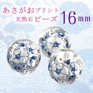(日本製)プリントストーン(14.あさがお 16mm)1個 ビーズ 天然石 水晶(ばら売り)|ハンドメイド 手作り 手芸|partsworldjp