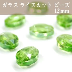(ライスカット 12mm) ビーズ ガラスビーズ ライトグリーン 黄緑 1個|partsworldjp