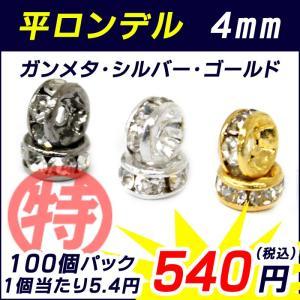 平ロンデル 4mm (100個売り) 卸540円 ガンメタ シルバー ゴールド クリア クリアー 透明 (卸価格)|partsworldjp