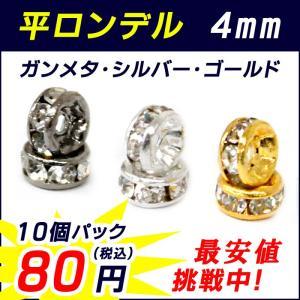 平ロンデル 4mm (10個売り) 卸80円 ガンメタ シルバー ゴールド クリア クリアー 透明 (卸価格)|partsworldjp