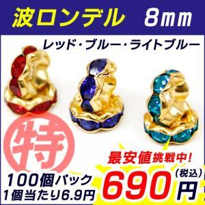 波ロンデル 8mm (100個売り) 卸690円★ゴールドカラー★ レッド ブルー ライトブルー (卸価格)|partsworldjp
