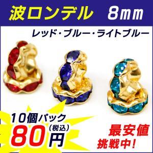 波ロンデル 8mm (10個売り) 卸80円★ゴールドカラー★ レッド ブルー ライトブルー (卸価格) partsworldjp