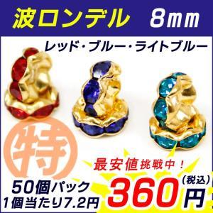 波ロンデル 8mm (50個売り) 卸360円★ゴールドカラー★ レッド ブルー ライトブルー (卸価格) partsworldjp