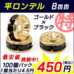 平ロンデル 8mm 【100個売り】 卸450円★ゴールドカラー★ ゴールド×ブラック|partsworldjp