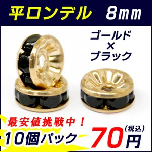 平ロンデル 8mm (10個売り) 卸70円★ゴールドカラー★ ゴールド×ブラック|partsworldjp