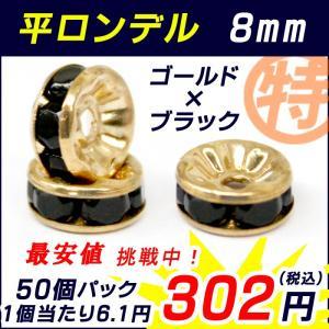 平ロンデル 8mm 【50個売り】 卸302円★ゴールドカラー★ ゴールド×ブラック 【卸価格】|partsworldjp
