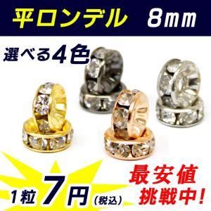 平ロンデル 8mm (1個売り) 卸7円/ガンメタ シルバー ゴールド ピンクゴールド クリア クリアー 透明 (卸価格)|partsworldjp