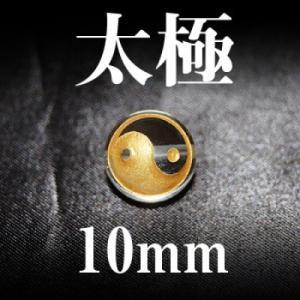 (卸価格)(1粒売り)10mm 水晶 太極 陰陽太極図 風水 開運 ビーズ 金塗り 彫り 手研磨  1個|partsworldjp