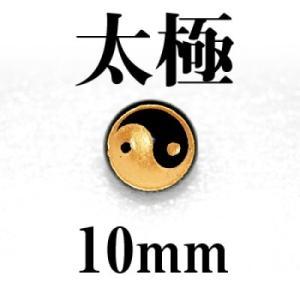 【卸価格】【1粒売り】10mm オニキス 太極 陰陽太極図 風水 開運 ビーズ 金塗り 彫り 手研磨  1個 partsworldjp
