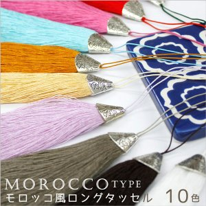 タッセル (1個)全長約約150mm モロッコ風 シルバーキャップ 真鍮 パーツ 卸価格 |partsworldjp