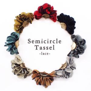 【商品説明】 上品なレースが重ねられたセミタッセルパーツ。  ふんわりヒラヒラとした布を、お花のよう...