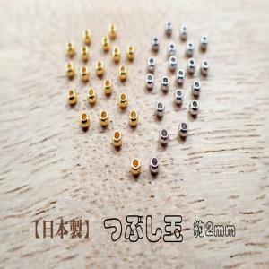 つぶし玉 かしめ玉 シルバー 金・銀 20個 高品質・安心の日本製|partsworldjp