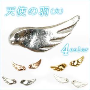 天使の羽 (大 16mm)  翼 羽 羽根 ウイング ウィング 鳥 フェザー (ばら売り) 1個|partsworldjp