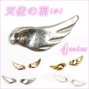 天使の羽 (小 11.5mm)  翼 羽 羽根 ウイング ウィング 鳥 フェザー (ばら売り) 1個|partsworldjp