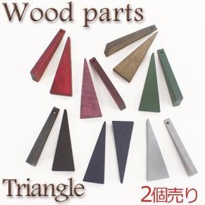 ウッドパーツ(NO.2トライアングル)約40mm 2個売り 全7色ウッドチャーム 木 ナチュラル 天然素材|partsworldjp