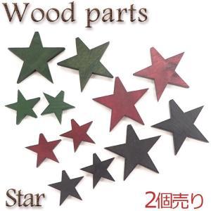 ウッドパーツ(NO.3スター)約36mm 2個売り 全6種類ウッドチャーム 木 ナチュラル 天然素材|partsworldjp